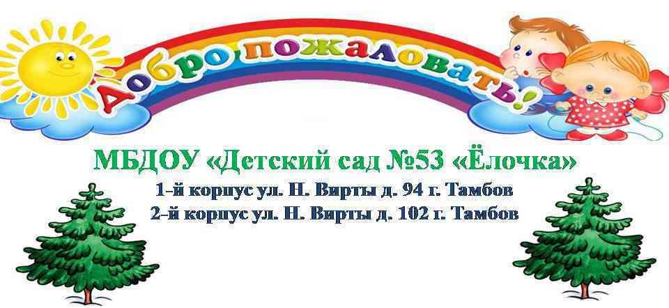"""МБДОУ """"Детский сад №53 """"Елочка"""""""